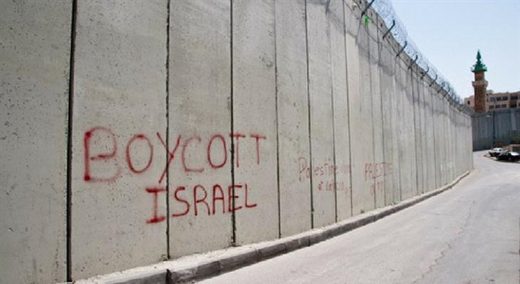 Müzik dünyasından işgalci terörist İsrail'e boykot