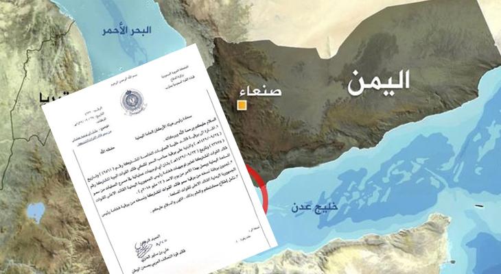 İşte Yemen işgalin belgeleri