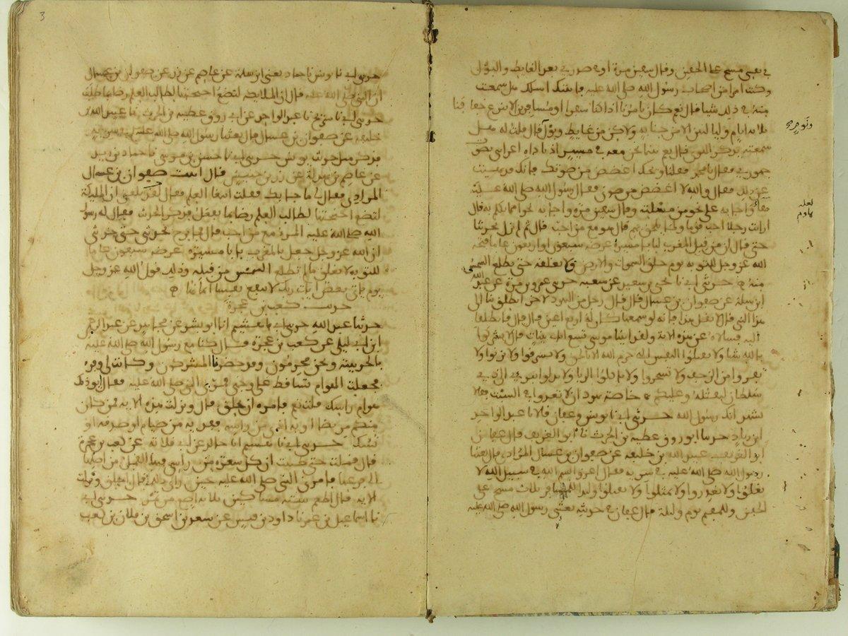 imamAhmedBinHanbel-Musned-2