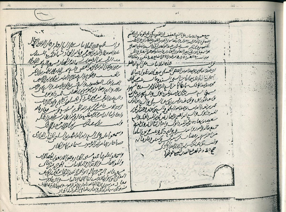 imamBuhari-Es-Sulasiyat-2