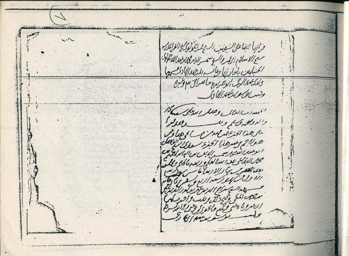 imamBuhari-Es-Sulasiyat-3