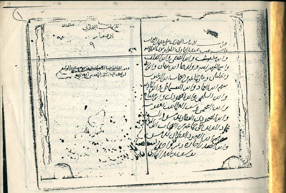 imamBuhari-Es-Sulasiyat-4