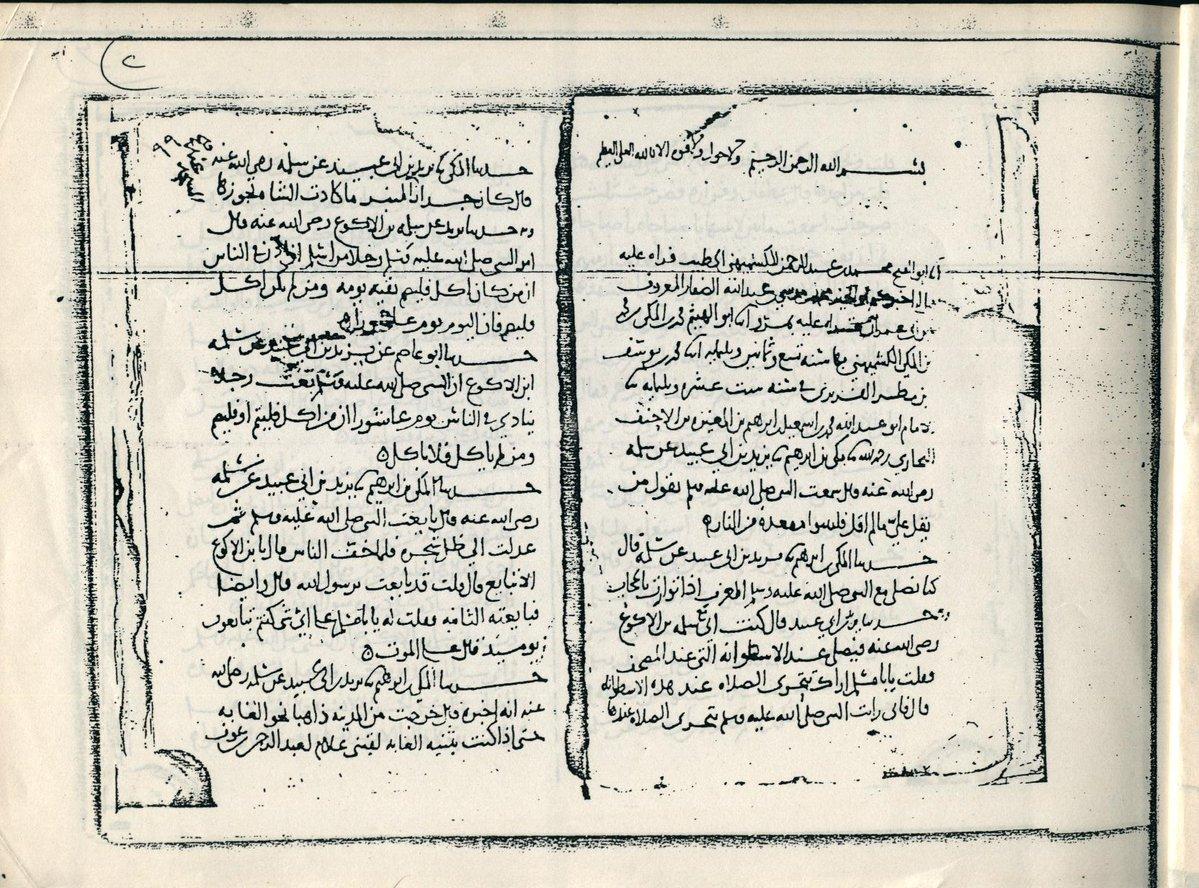 imamBuhari-Es-Sulasiyat-5