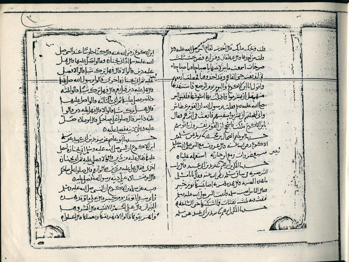imamBuhari-Es-Sulasiyat-6