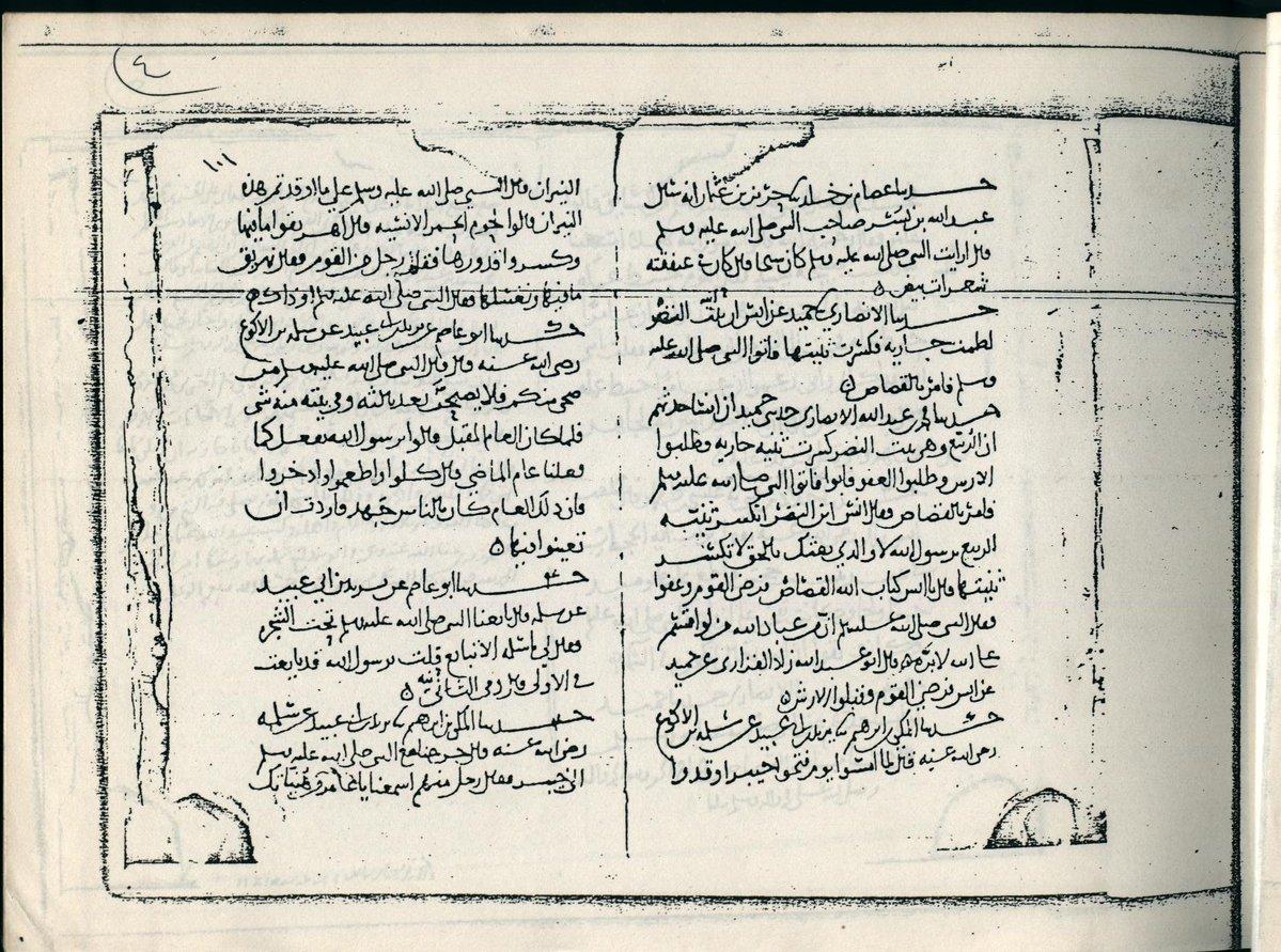 imamBuhari-Es-Sulasiyat-7